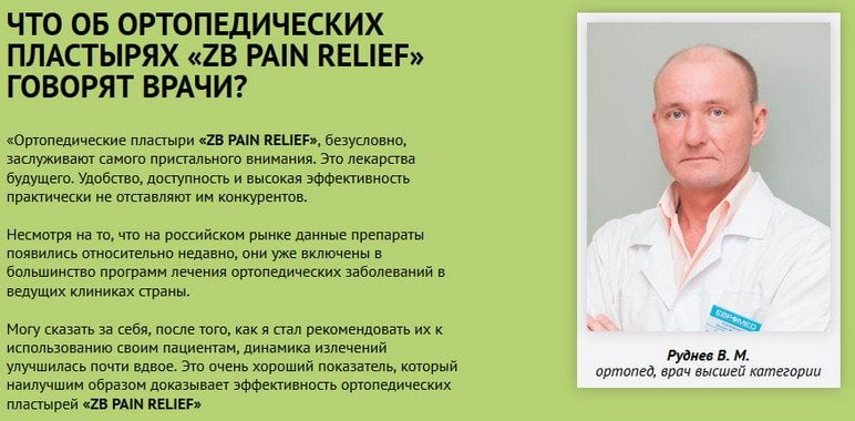 Врачи о ZB PAIN RELIEF