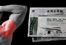 Китайские пластыри для суставов: состав, показания к применению, цена