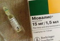 Уколы Мовалис: инструкция по применению препарата
