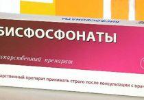 Бисфосфонаты для лечения остеопороза: классификация, полное описание препаратов