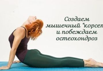 Упражнения при хондрозе: комплекс эффективной гимнастики в домашних условиях