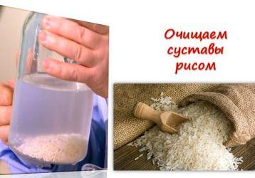 Лечение и очищение суставов рисом: народные рецепты для домашнего использования
