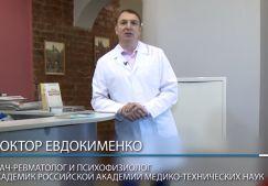 Видео доктора Евдокименко. Артрит и артроз — в чем разница между этими болезнями суставов, их симптомы