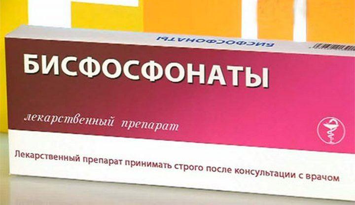 Бисфосфонаты для лечения остеопороза: список эффективных препаратов
