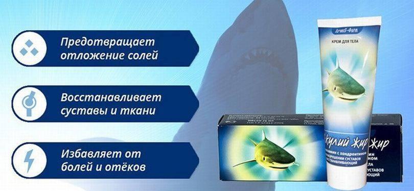 Акулий жир для суставов