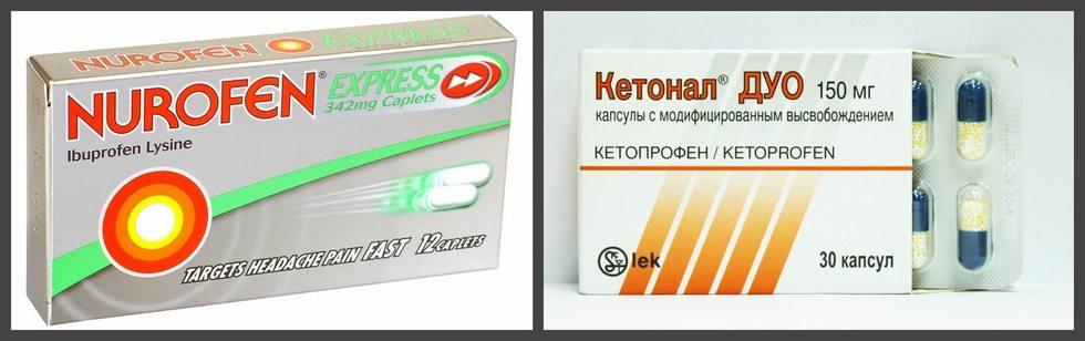 Нурофен и Кетонал