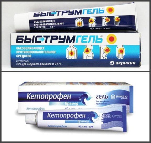 Быструмгель и Кетопрофен