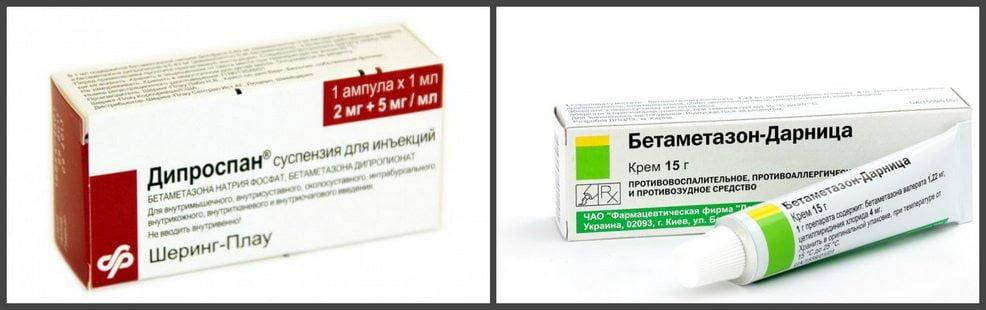 Дипроспан и Бетаметазон