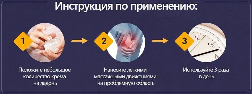 Инструкция по применению Артропанта