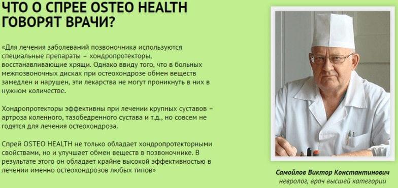 Отзывы о osteo health