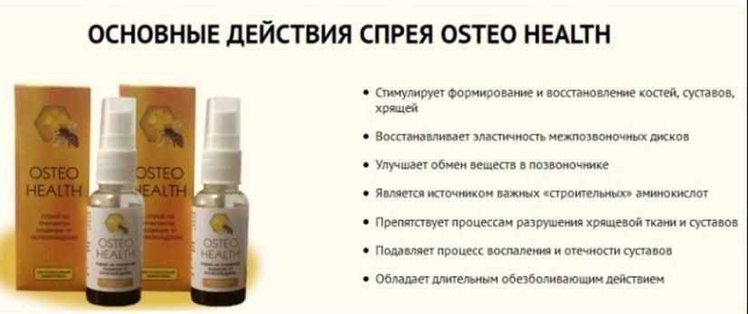 Действия спрея osteo health