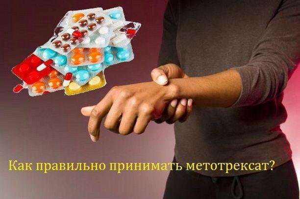Как правильно принимать метотрексат
