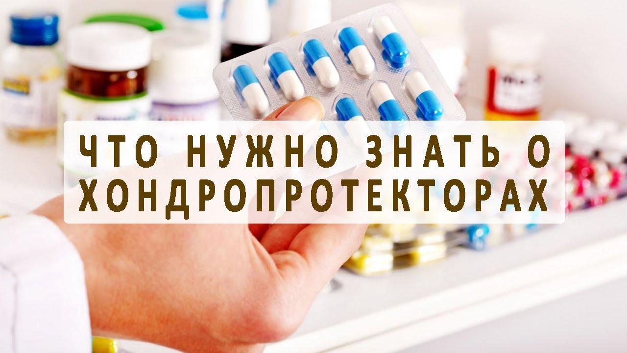 Изображение - Хондропротекторы для суставов препараты maxresdefault-7