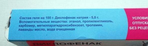 ДИКЛОФЕНАК - гель для наружного применения 5 %