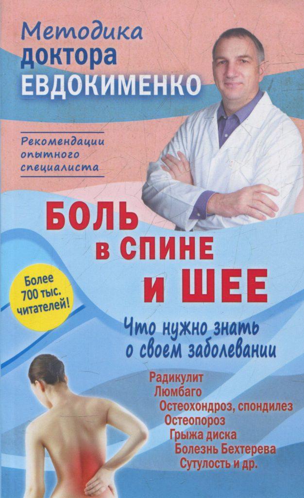 Лечебная гимнастика евдокименко при артрозе плечевого сустава