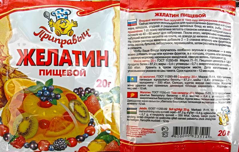 Изображение - Эффективное лечение суставов народными средствами Pishhevoy-zhelatin