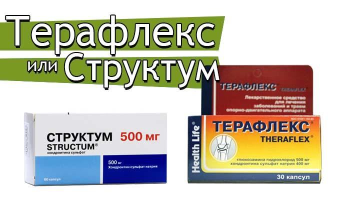 Изображение - Восстановление жидкости в суставах chto-luchshe-terafleks-ili-struktum