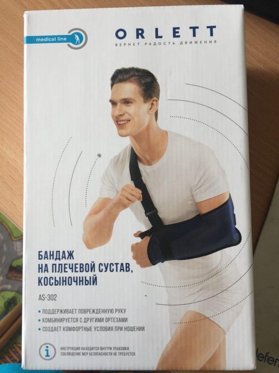 Периартрит плечевого сустава лечение медикаментами