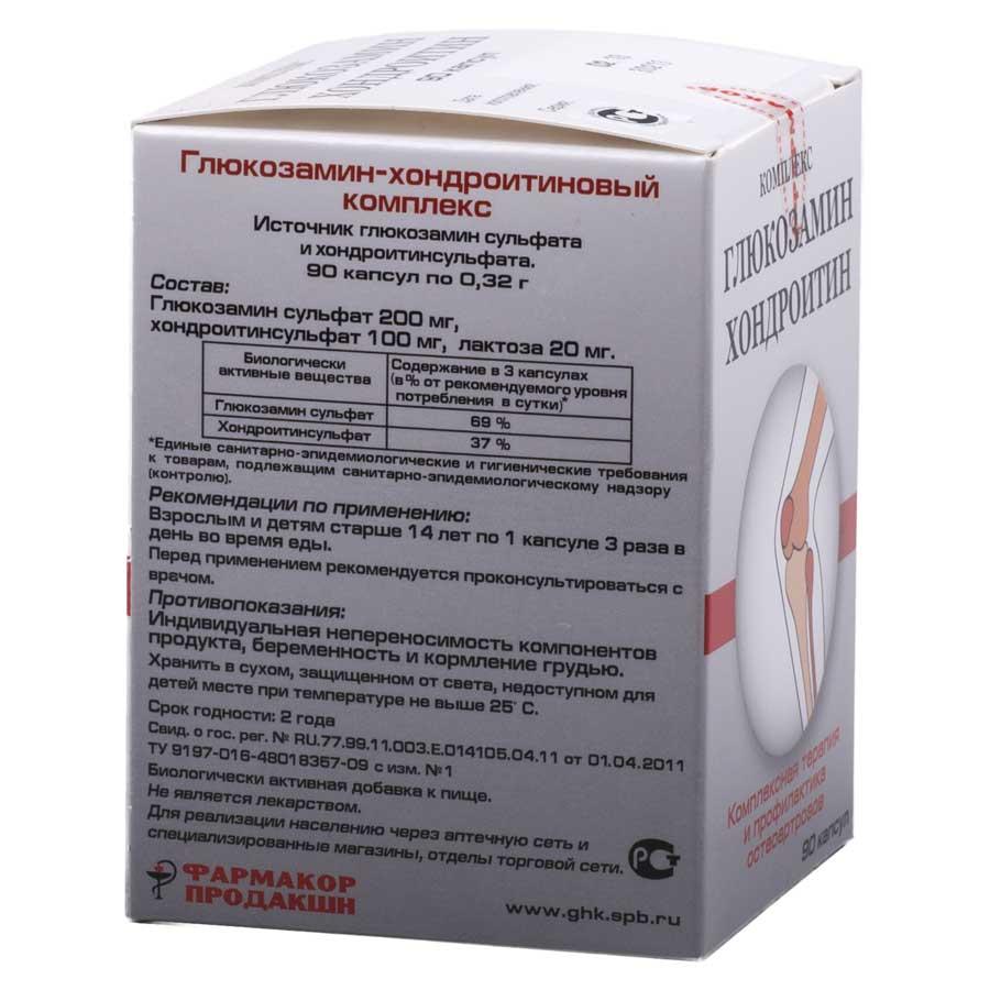 Глюкозамин хондроитин комплекс отзывы врачей