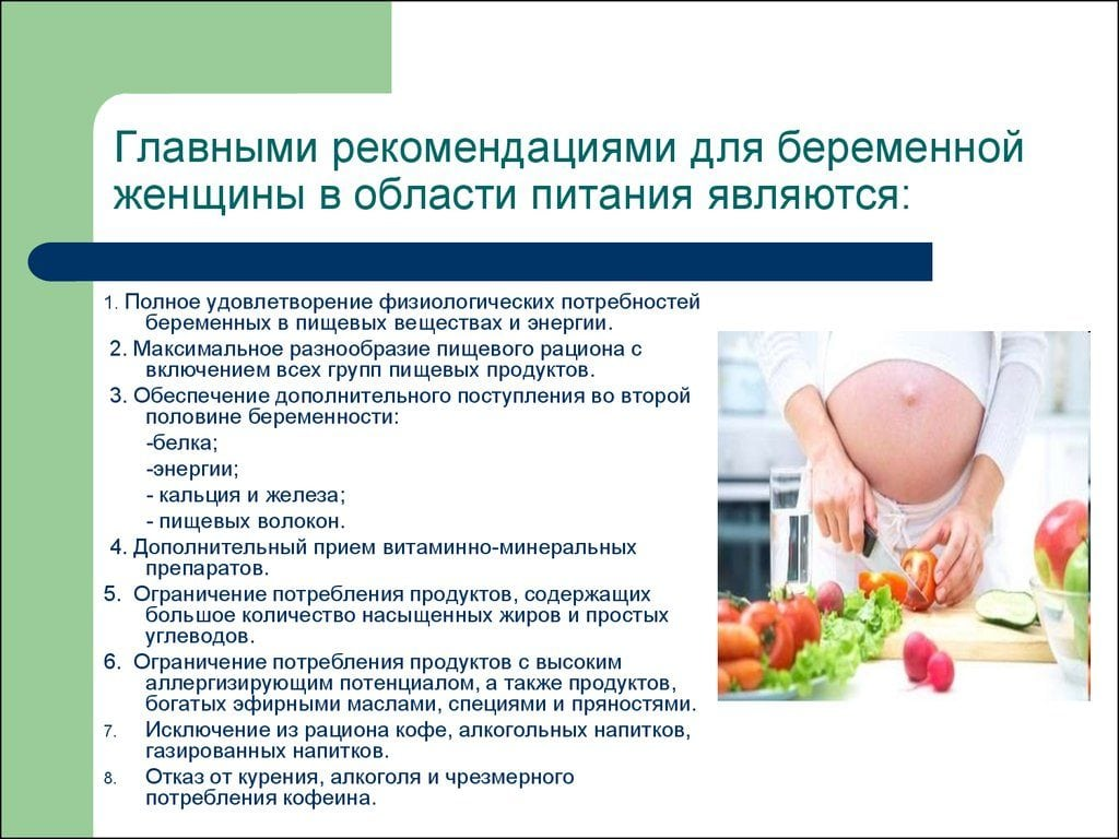 Диета беременной памятка