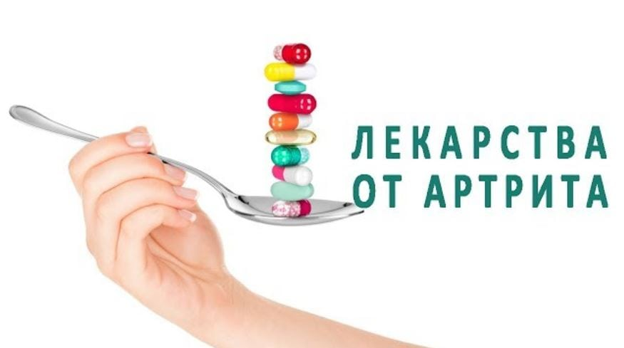 Препараты для лечения ревматоидного артрита: анальгетики, гормоны